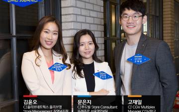 [알쓸신JOB] 2017 CJ그룹 신입사원 채용 – 서비스/매장관리 & IT/물류/건설 직무로 떠나는 여행
