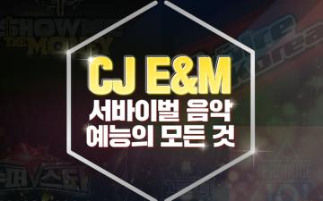 역대 '서바이벌 음악 예능 프로그램'을 알아보자!