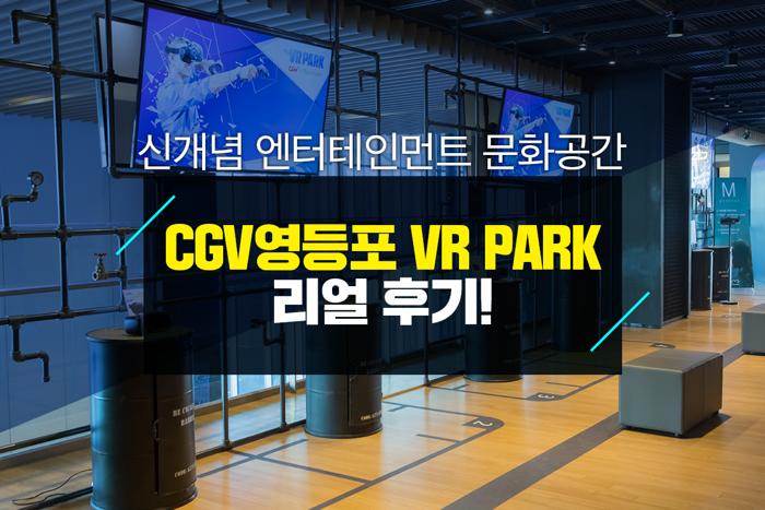CGV영등포 'VR PARK' 리얼 후기