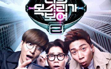 감동과 반전의 무대가 보여! tvN '너의 목소리가 보여'