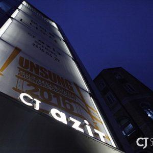 [취재] CJ문화재단과 함께 창작자의 꿈은 현실이 된다! CJ 아지트 대학로 개관