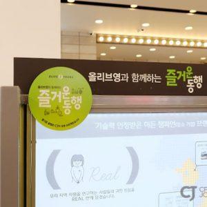 올리브영 추천제품! 즐거운 동행, 'REAL(리얼)' 브랜드 스토리