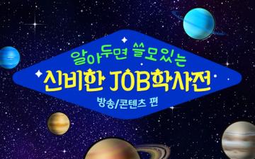 [알쓸신JOB] 2017 CJ그룹 신입사원 채용 – 방송/콘텐츠 직무로 떠나는 여행