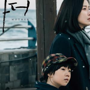 [내 귀에 드라마] 듣는 즉시 힐링 완료! 명품 드라마 < 마더> 의 가슴 따뜻한 OST