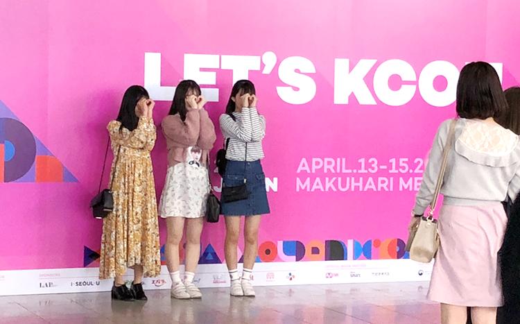 ▲ 부끄러운지, 손이나 피켓으로 얼굴을 가리는 경우가 많았던 일본 소녀들 가와이~♥(かわいい)