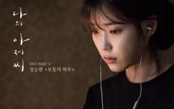 [내 귀에 드라마]'보통이 아닌 보통의 하루' tvN  <나의 아저씨> OST 비하인드