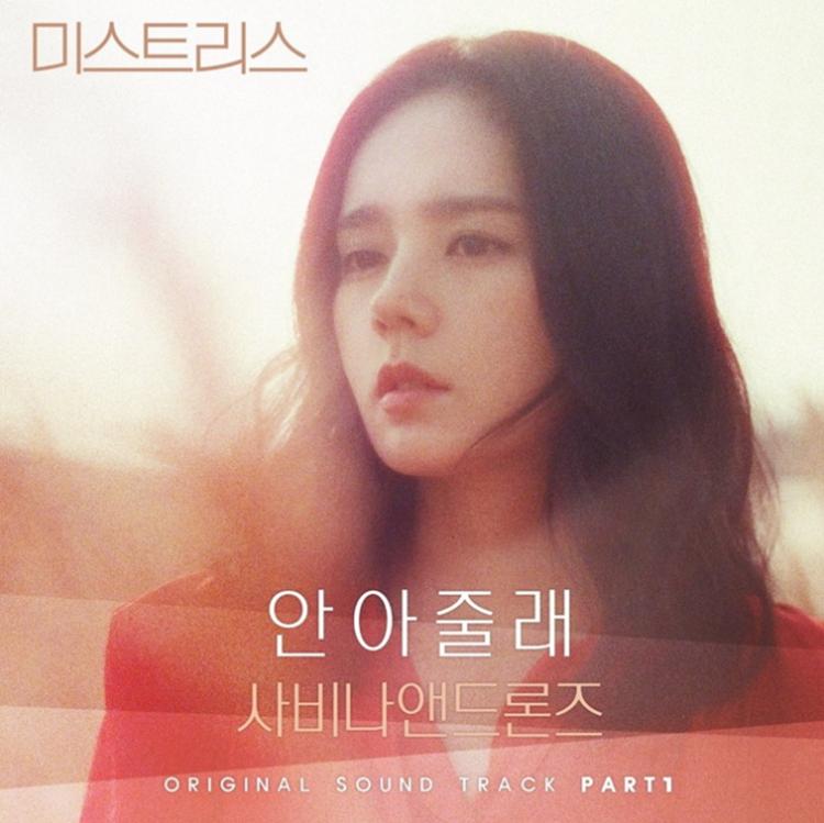 한가인의 얼굴만으로 시선고정! '사비나앤드론즈 – 안아줄래' 앨범 커버