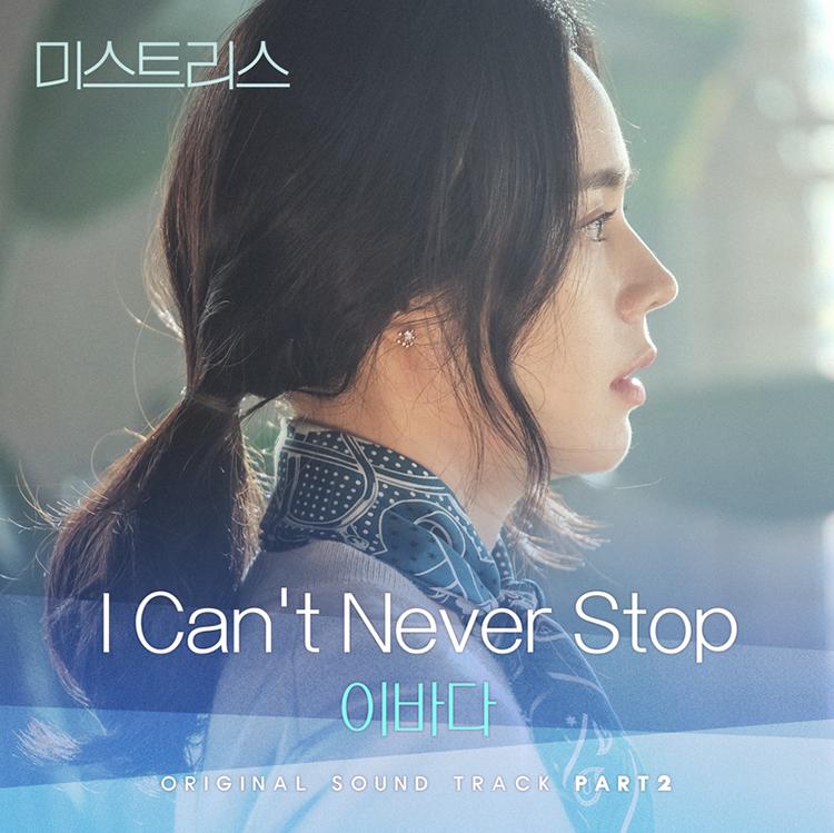 이바다가 부른 'I Can't Never Stop' 앨범 커버