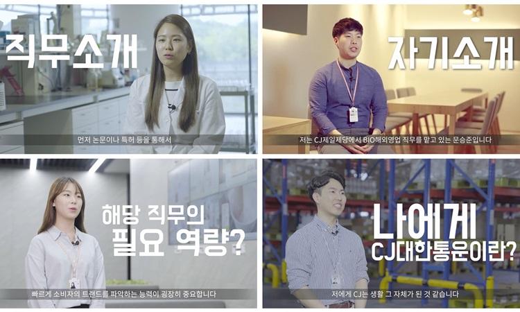 CJ 계열사별 대표 직무를 짧은 영상으로 소개하는 잡티비(JOB TV)에 출연한 CJ그룹 직원들이 각각 직무소개,자기소개, 해당직무의 필요역ㅎ량, 나에게 대한통운이란? 자막과 함께 나온 4명의 썸네일을 하나로 모았다.