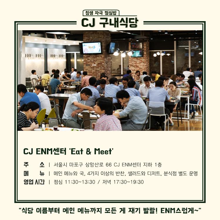 CJ구내식당 중 ENM센터의 구내식당에 대한 평가를 식당에대한 기본정보와 함께 넣은 이미지를 올렸다