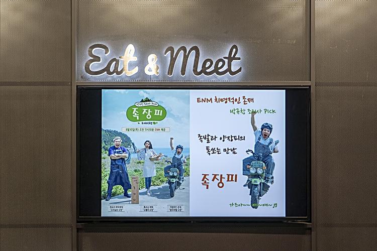 enm식당의 메뉴를 보여주는 모니터 화면에 방송사 특유의 재치넘는 메뉴 포스터가 그려져 있다