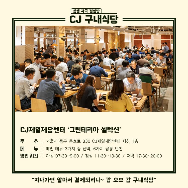 중구 제일제당센터 구내식당에서 직원들이 삼삼오오 모여 앉아 식사를 하고 있다