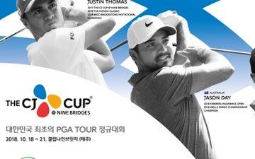 'THE CJ CUP @ NINE BRIDGES' 저스틴 토마스, 브룩스 켑카, 제이슨 데이 등 대세 선수 출전