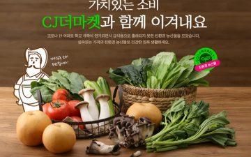 CJ프레시웨이, 학교 급식용 친환경 농산물 판매