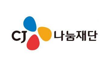 CJ나눔재단, 설립 15주년 맞아 '문화꿈지기'로 진화한다