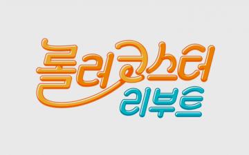 레전드 예능의 귀환 tvN <롤러코스터 리부트> 10월 론칭