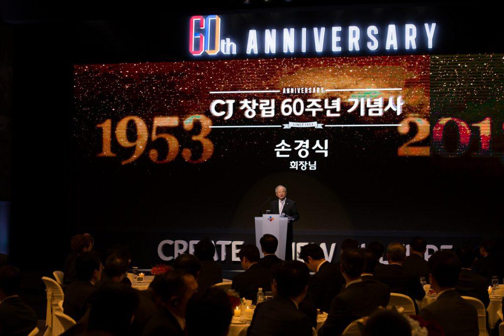 2013년 CJ그룹 60주년 기념식