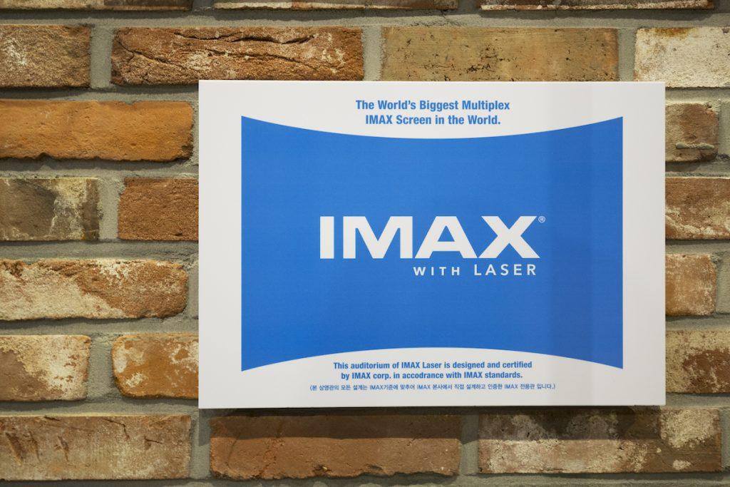 아이맥스 레이저 ▲ 일반 스크린보다 5배가 넓어지고, 선명한 해상도와 12채널 사운드의 아이맥스 레이저