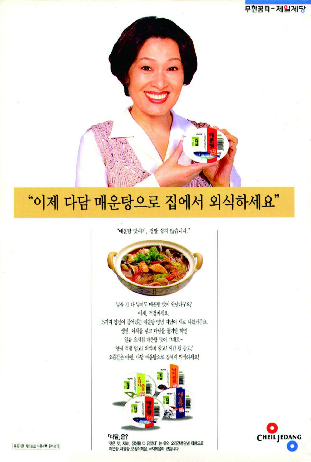 1998년 가정주부들이 손쉽게 요리할 수 있도록 출시한 요리 양념 다담