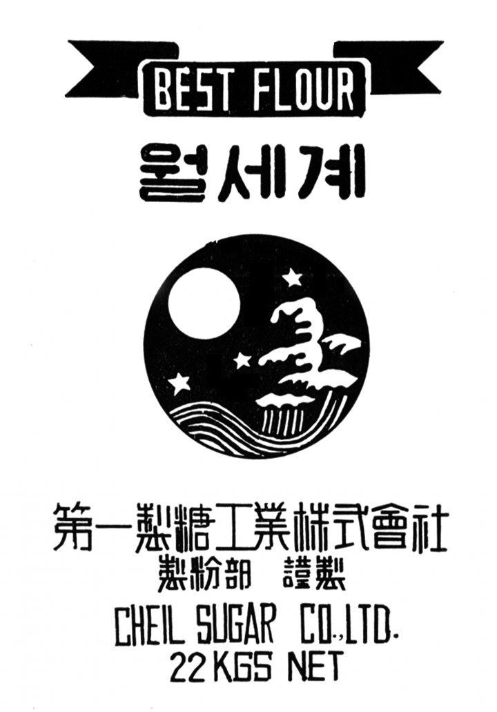 1958년 제일제당의 첫 제분 브랜드 중 하나인 '월세계' 상표