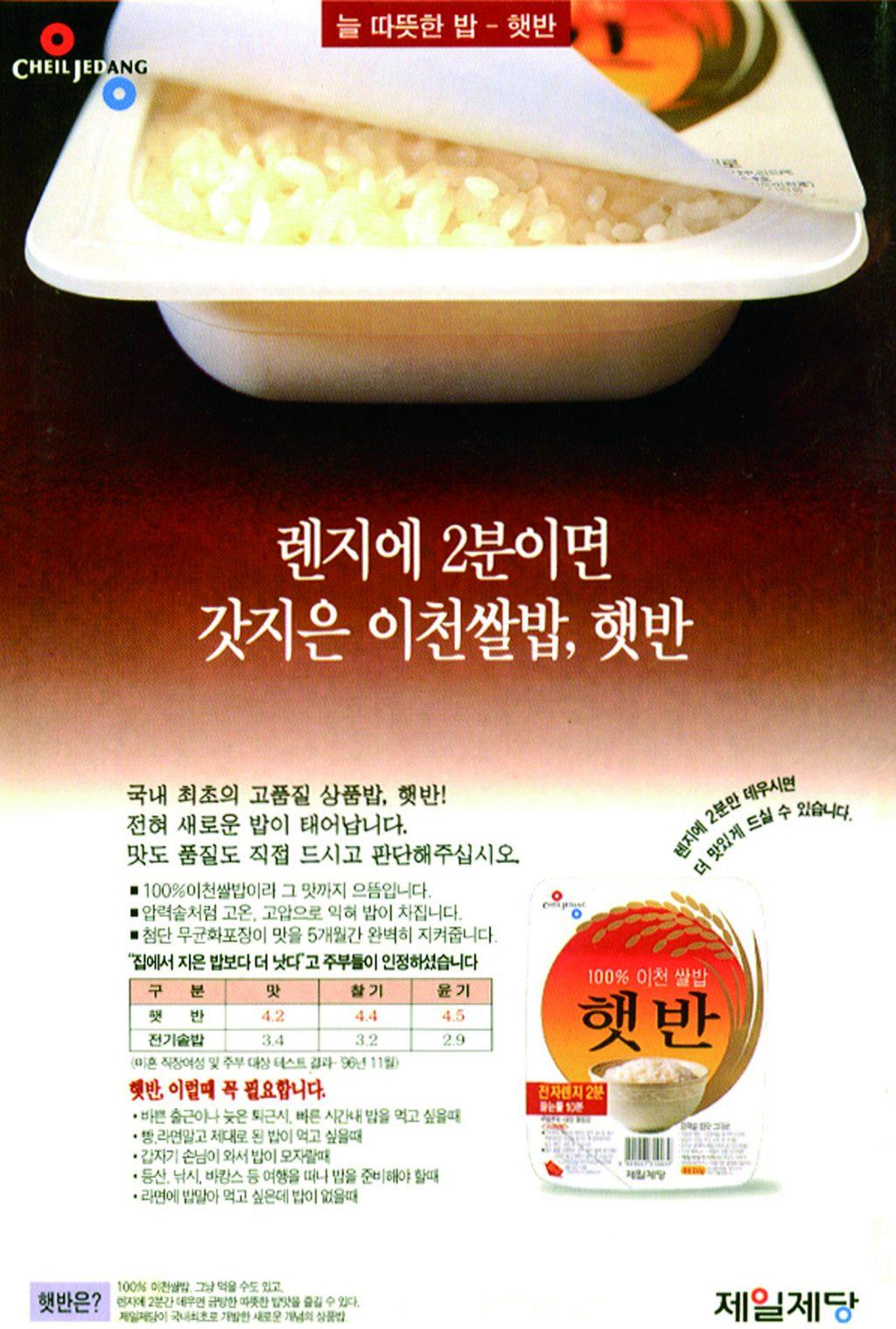 1996년 국내 최초의 무균포장밥 햇반 출시 광고