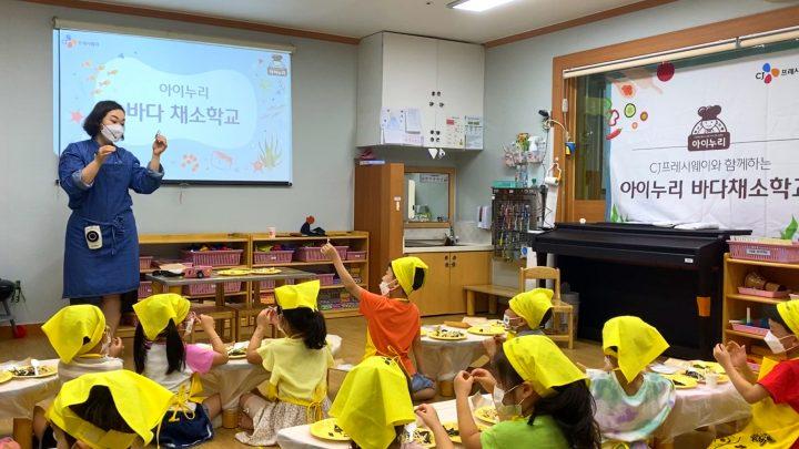 채소소믈리에 김혜경 쉐프가 경기도 시흥 시립목감복지어린이집에서 바다채소학교 진행