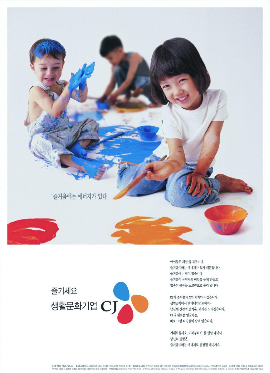 2002년 제일제당에서 CJ로 회사명을 바꾸고 진행한 New CI 론칭 광고