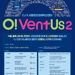 CJ그룹, 스타트업 지원 오픈 이노베이션 '오벤터스' 2기 모집