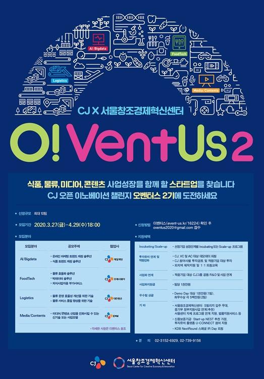 오벤터스 2기 포스터 안에 식품 물류 미디어 콘텐츠 사업성장을 함께할 스타트업을 찾는 다는 내용의 모집공고가 담겨 있다.