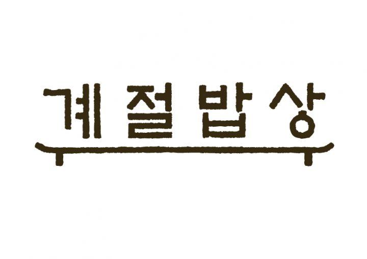 CJ푸드빌 계절밥상 BI