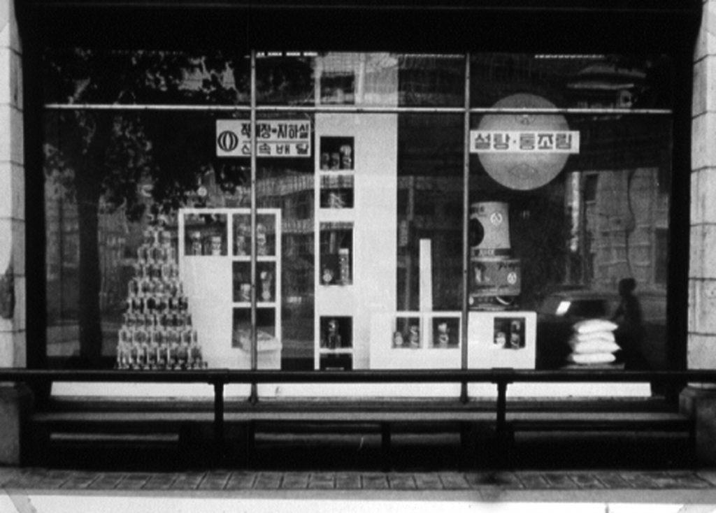1950년대 초창기 설탕판매소