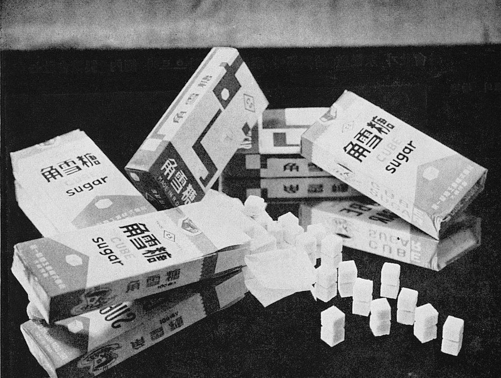 1950년대 최초의 각설탕 생산