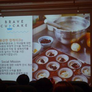 뚜레쥬르와 함께하는 동반성장, CJ푸드빌과 사회적기업 '용감한 컵케이크'