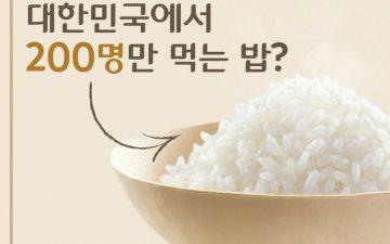 [카드뉴스/CJ제일제당] 대한민국에서 200명만 먹는 밥?