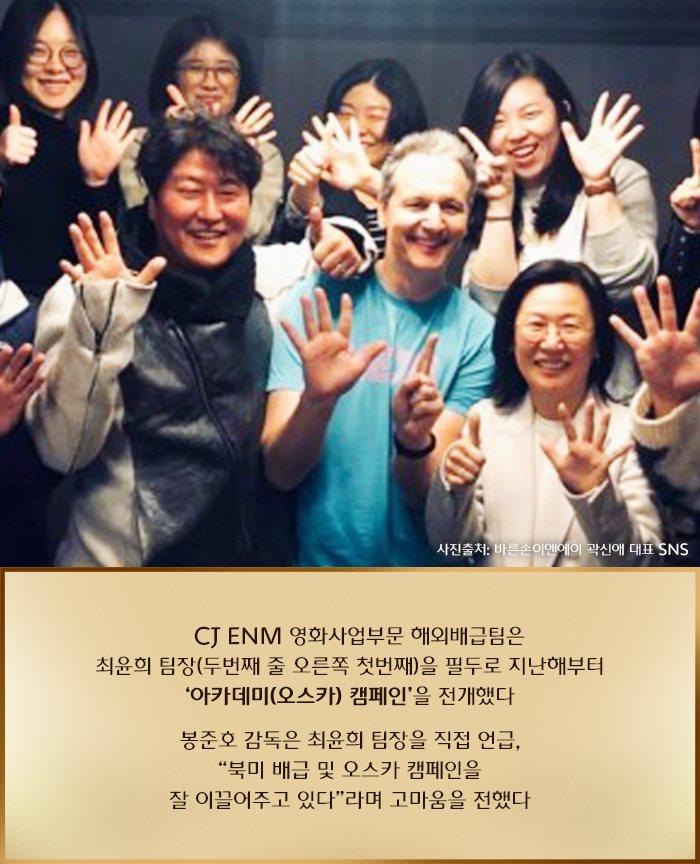 바른손이엔에이 곽신애 대표 SNS에 올라온 단체 사진