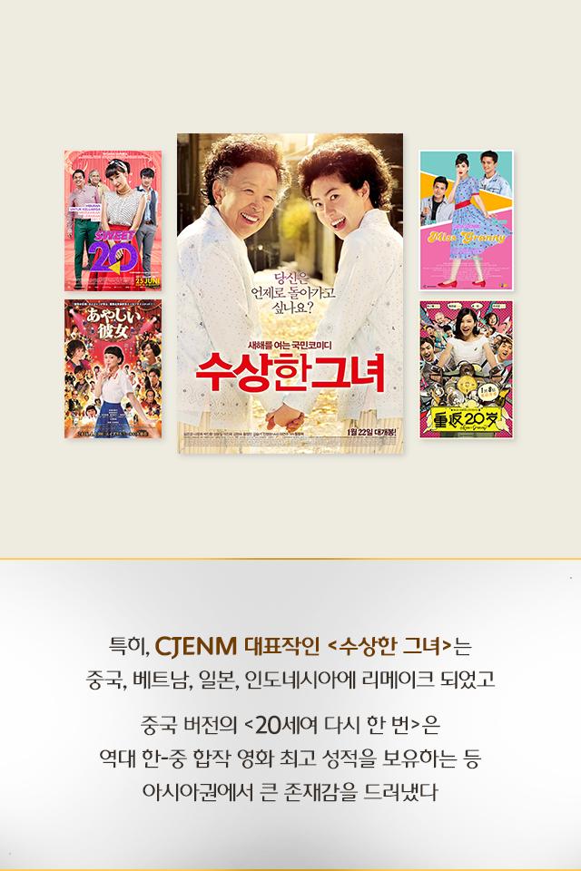 CJENM의 수상한 그녀 리메이크 버전 포스터