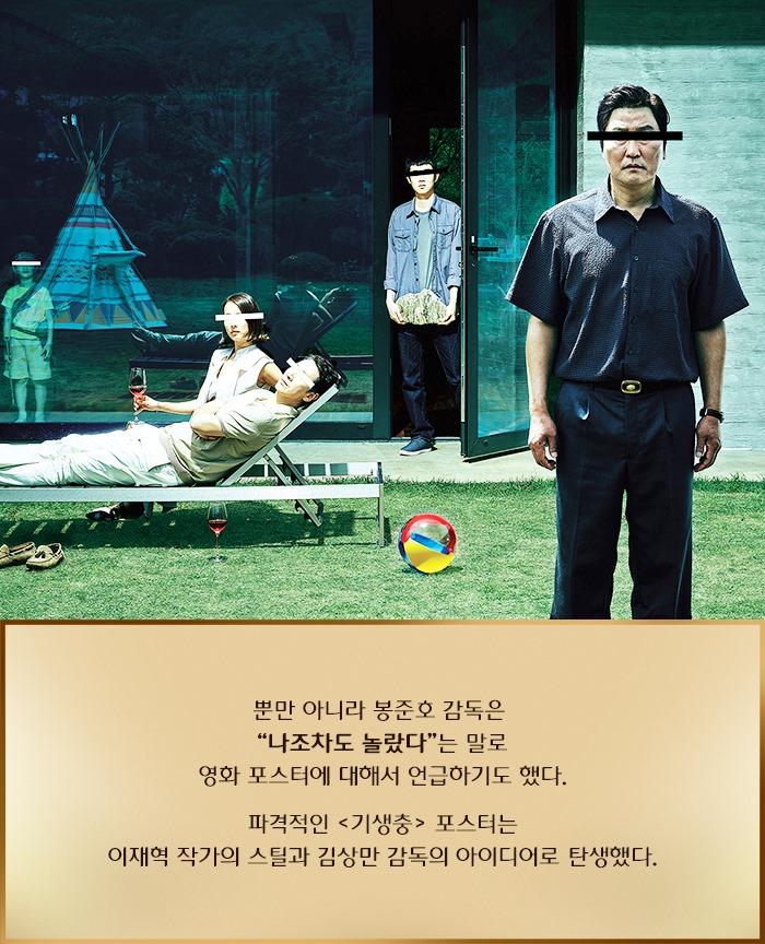 영화 기생충 포스터