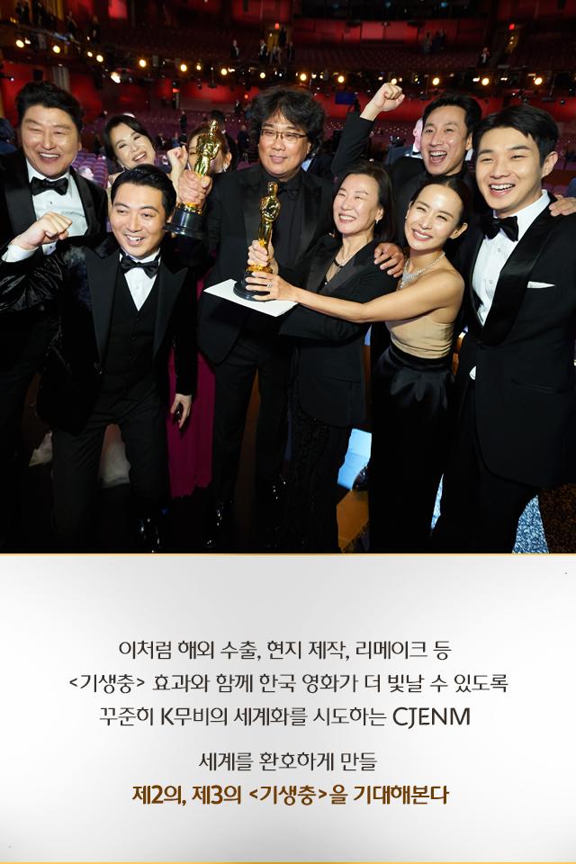 아카데미상 수상 후 기뻐하는 기생충 출연 배우들