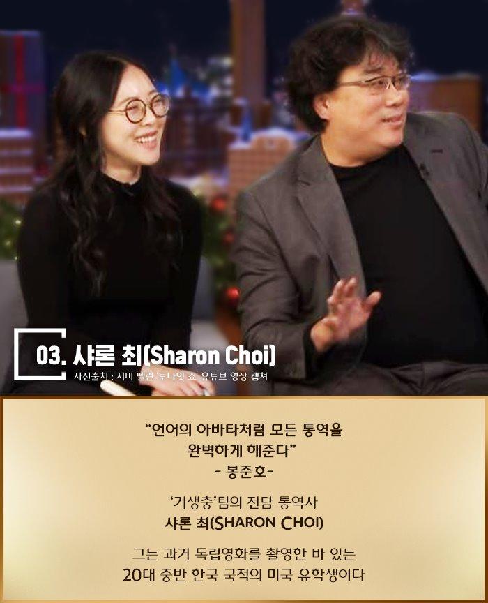 지미 팰런쇼에 나타난 봉준호 감독과 샤론 최