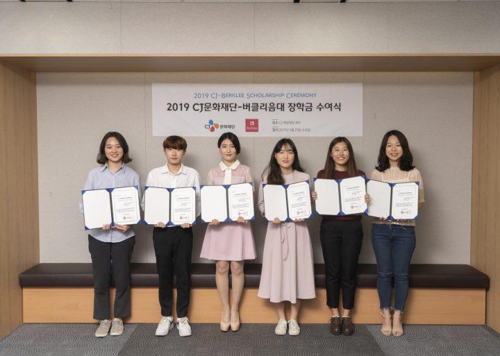 CJ음악장학사업 버클리음대 부문 장학금 전달식_2019년