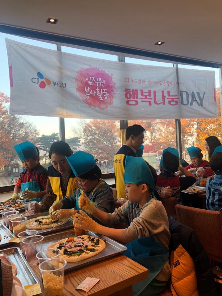 CJ푸드빌 CSV 행복나눔데이 N서울타워 피자만들기
