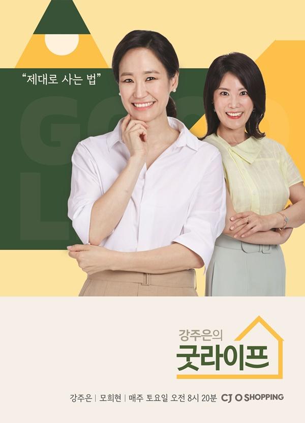 CJ오쇼핑 '강주은의 굿라이프' 론칭 3주년 새 단장