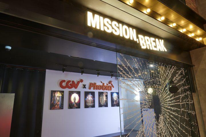 CGV용산아이파크몰 방탈출게임 미션브레이크(mission break) 전경_02