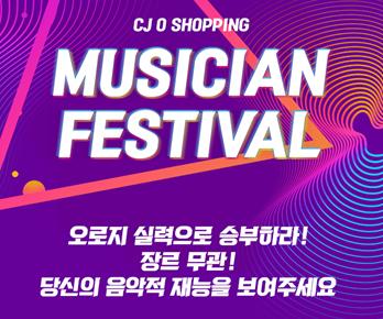 CJ ENM 오쇼핑부문, 임직원 대상 온라인 음악 경연 '뮤지션 페스티벌' 성황리에 실시