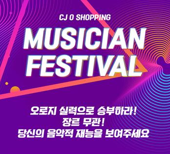 언택트로 이뤄진 CJ ENM 오쇼핑부문, 임직원 대상 온라인 음악 경연 '뮤지션 페스티벌' 의 포스팅과 함께  대표 이미지를 올렸다