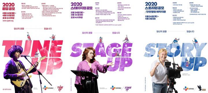 2020년 CJ문화재단 주요 공모사업 포스터_튠업 스테이지업 스토리업