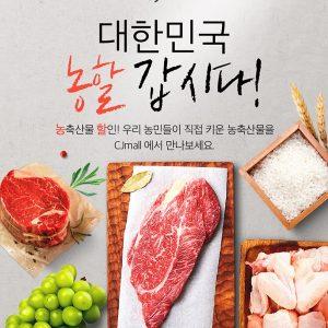'농축산물 20% 할인 쿠폰 지급' CJ ENM 오쇼핑부문, 소비 촉진 할인행사 진행