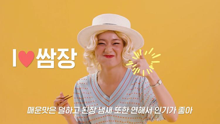 외국인 여자가 쌈장을 먹고 따봉을 날린다.