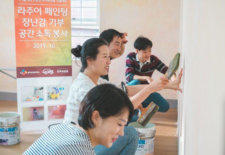 소셜벤처, 대중이 함께 협력하여 도움이 필요한 이웃들의 어려움을 해결해 주고 희망을 전하는 콜렉티브 임팩트 프로그램에 참여하는 임직원들의 모습_01