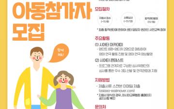 CJ ENM 오쇼핑부문, 취약계층 아동 대상 '영 글로벌 리더 시어터 아카데미' 후원